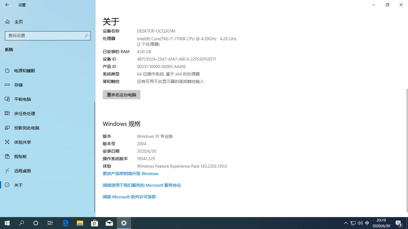 Windows 10 X64 版本号 (2004) 专业版VMware虚拟机系统文件下载